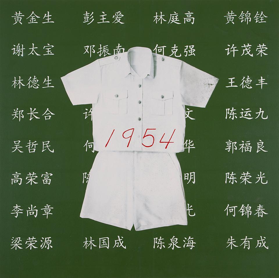 13 Green+Zeng_1954.jpg
