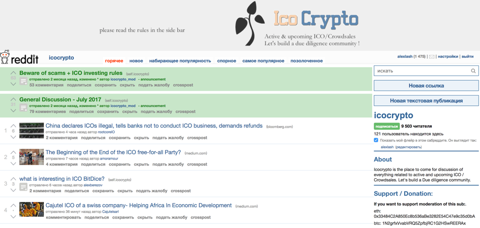An example of a reddit post about ICO