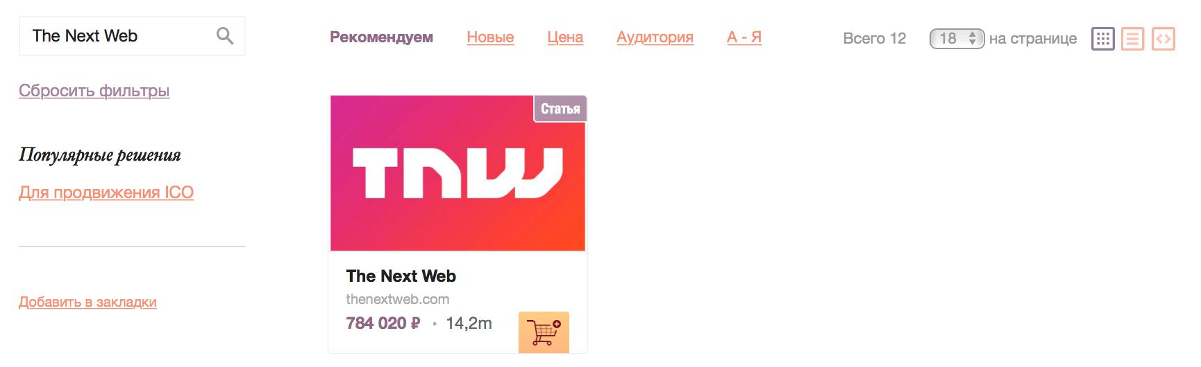Расценки на нативную рекламу в The Next Web