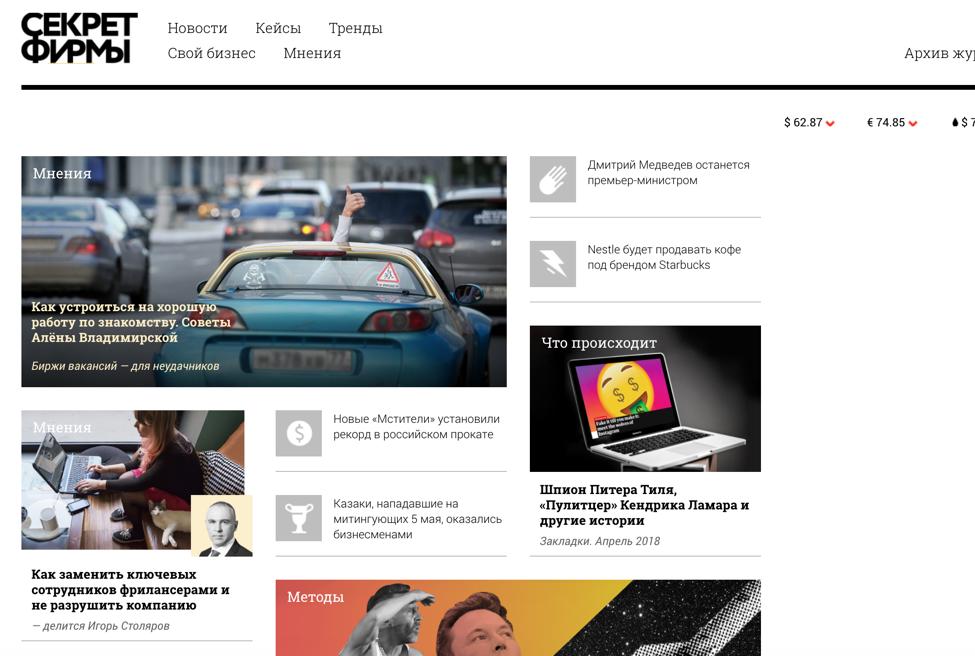 Главная страница издания «Секрет фирмы»: на главной странице сразу несколько материалов-колонок от представителей бизнеса