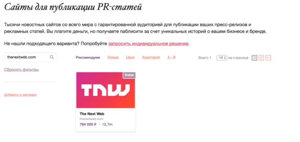 Стоимость нативной публикации на сайте The Next Web при заказе через внешний сервис для автоматизации закупок нативной рекламы