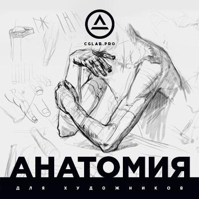 anatomy-artist.jpg
