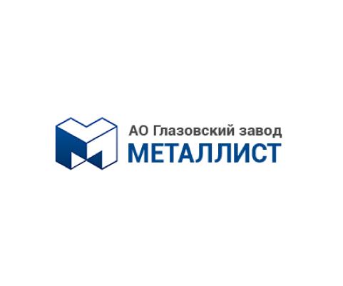 Глазовский завод Металлист