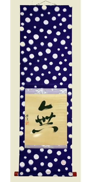 Yayoi KusaMU - Calligraphy on antique silk by John Guo. Vintage kimono silk mounting of white lunettes on purple. Sleeping puppy stamp in one of the