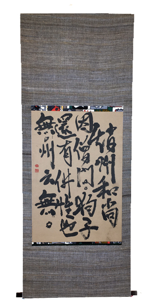 Does a Dog have Buddha nature? - Calligraphy by J.C. Brown64