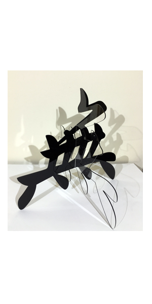 Intersecting laser-cut MU - black and clear acrylic