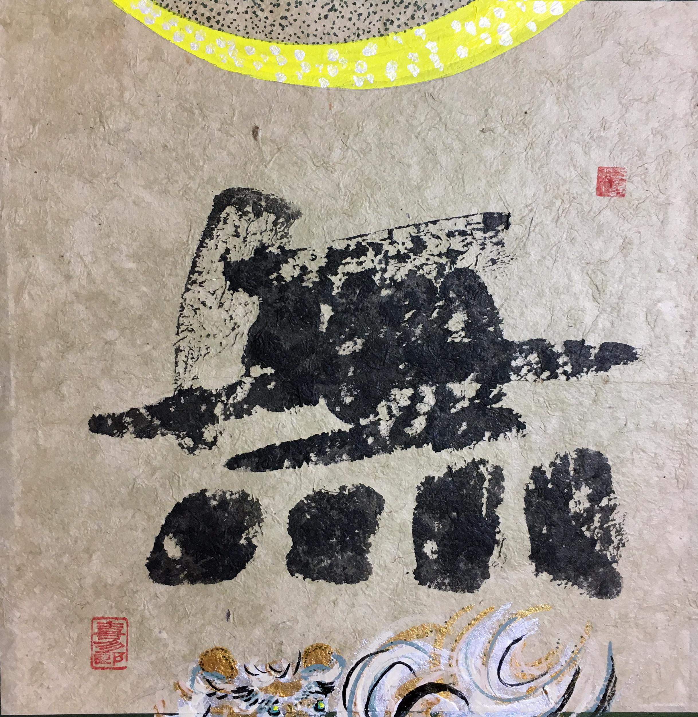 MU by Kitaro