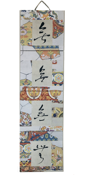 MU and Fragments - four part folding scrollcalligraphy by John Guo36