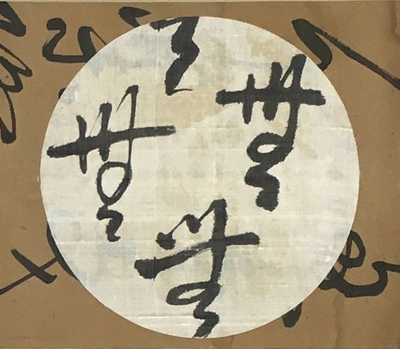 Grass-script Mu by Maya Hara