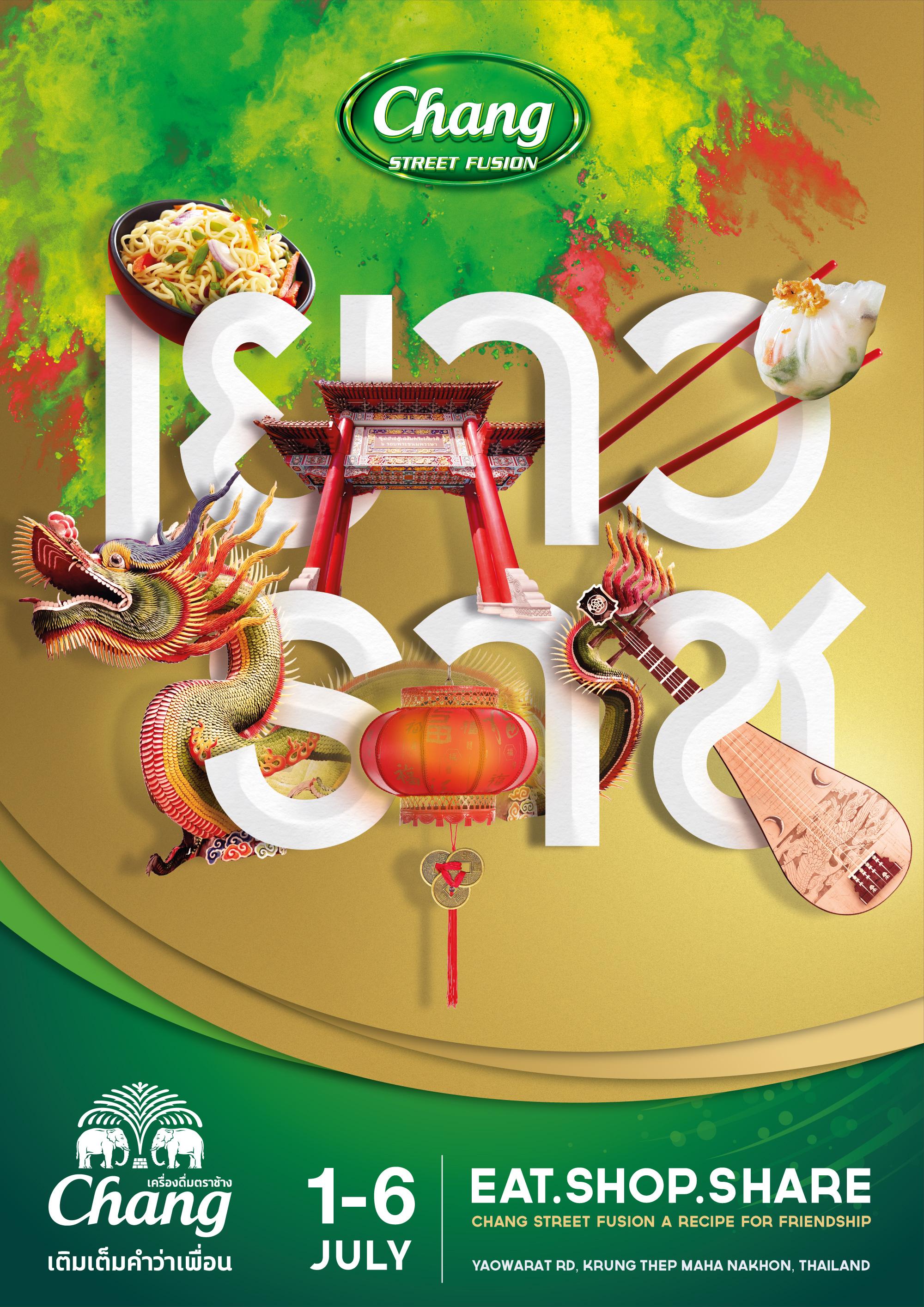 003114-Chang-Food-KV-THAI-A4-Yaowarat-04.jpg