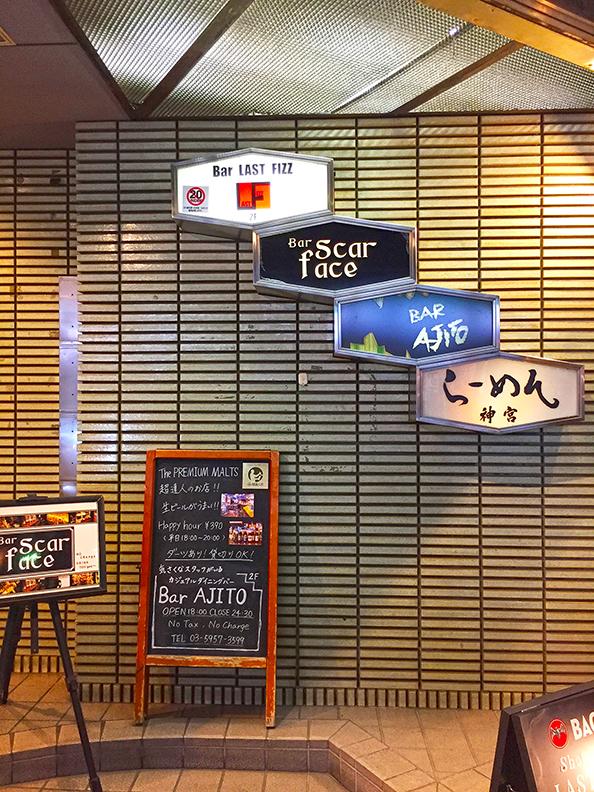 BAR SCARFACE in KYOTO