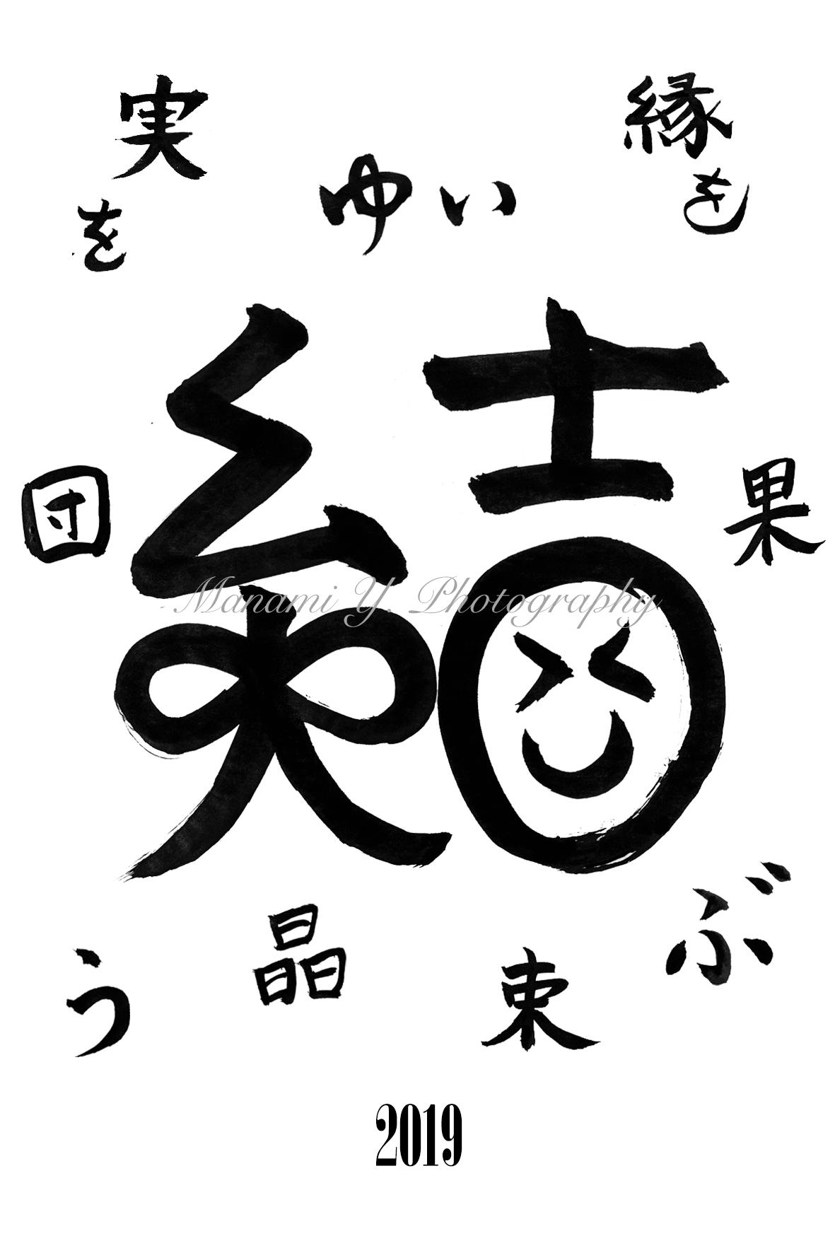 寒中_結blog.jpg