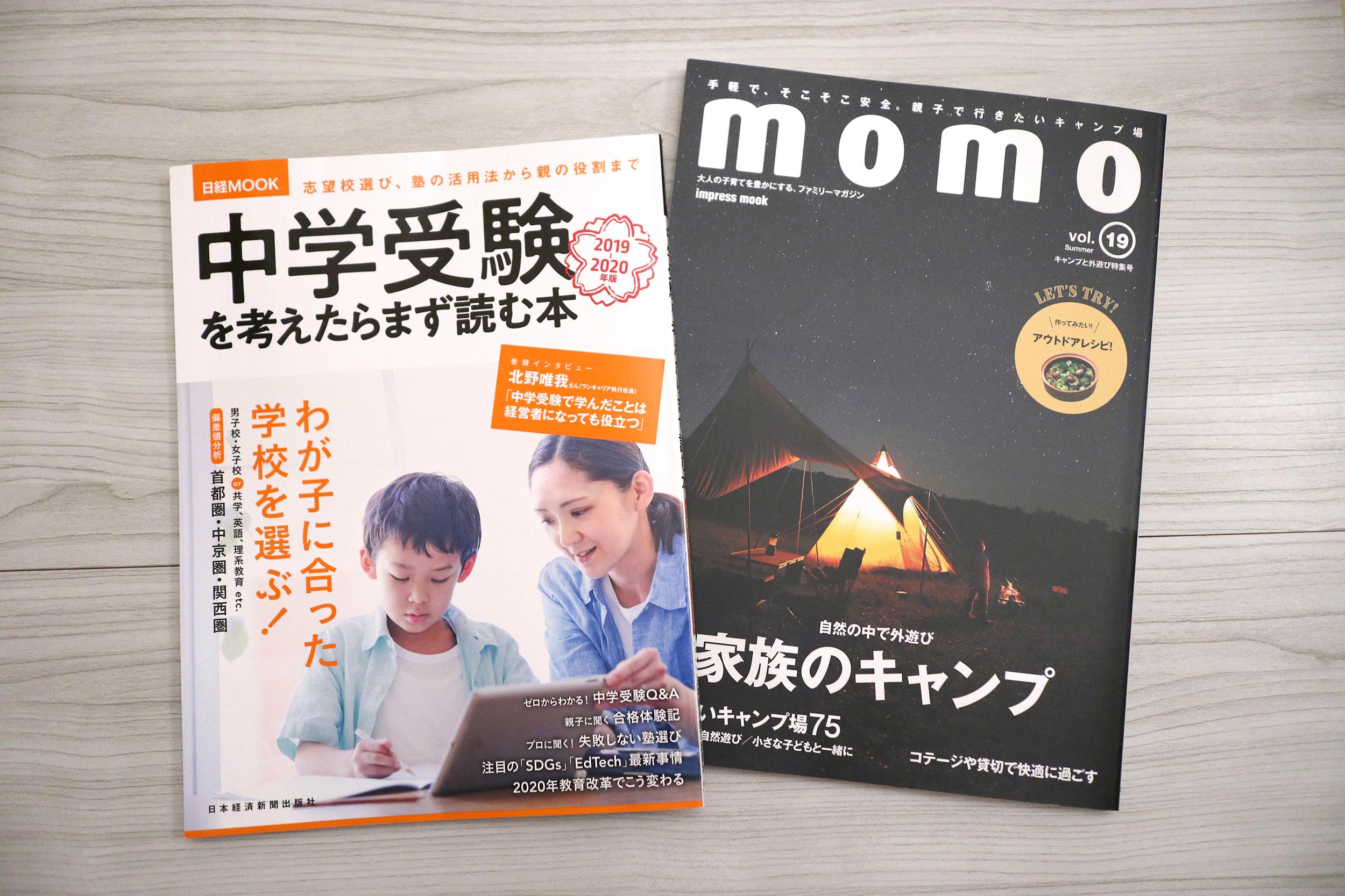 中学受験を考えたらまず読む本2019-2020年版 (日経新聞社出版)      momo Vol.19 キャンプと外遊び特集号(マイルスタッフ)