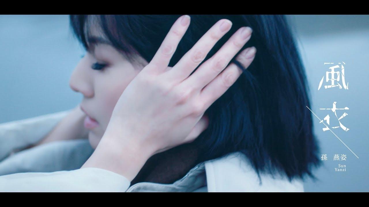 2017  『風衣』孫燕姿 MV音樂錄影帶聲音設計 -