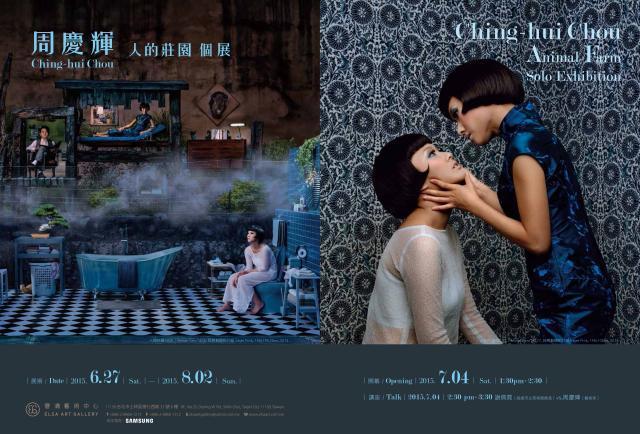 『周慶輝-人的莊園』當代美術館雙年展 聲音設計指導 -