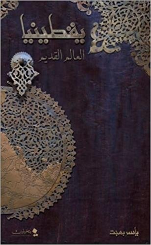 A blue cover of a book with Arabic writing on it