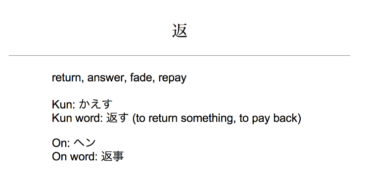 How a kanji card looks in study mode
