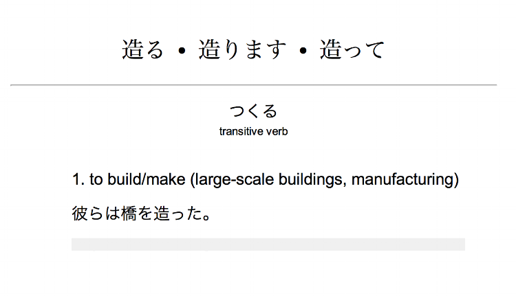 How a vocabulary card looks in study mode, with greyed out sentence sample translations