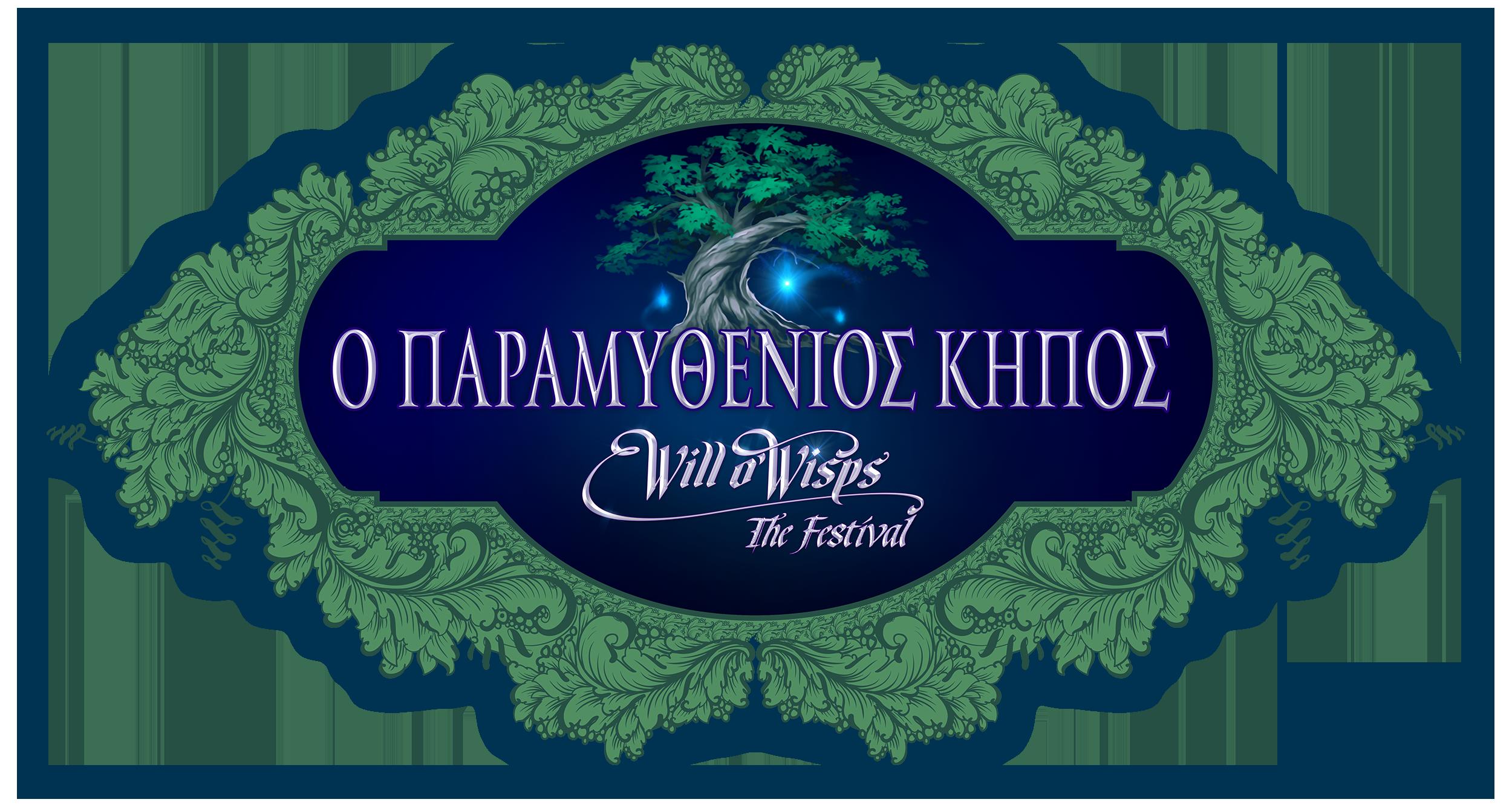 oparamithenioskiposfest.png
