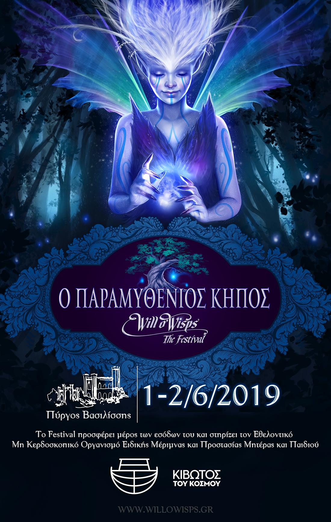 Will o' Wisps festival 2019 new poster final for media.jpg