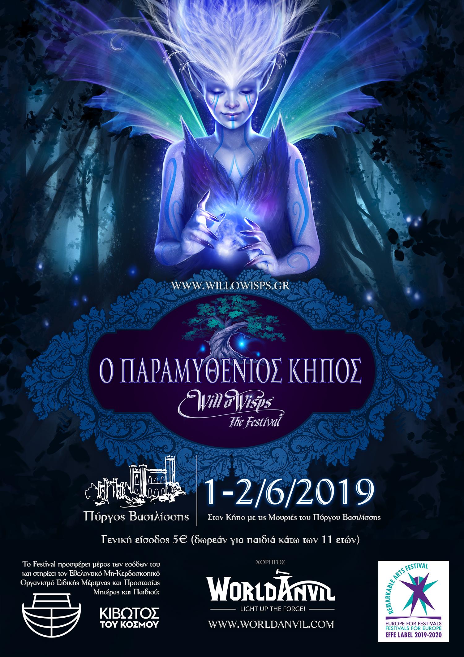 Αφίσα - Ο Παραμυθένιος Κήπος 2019.jpg