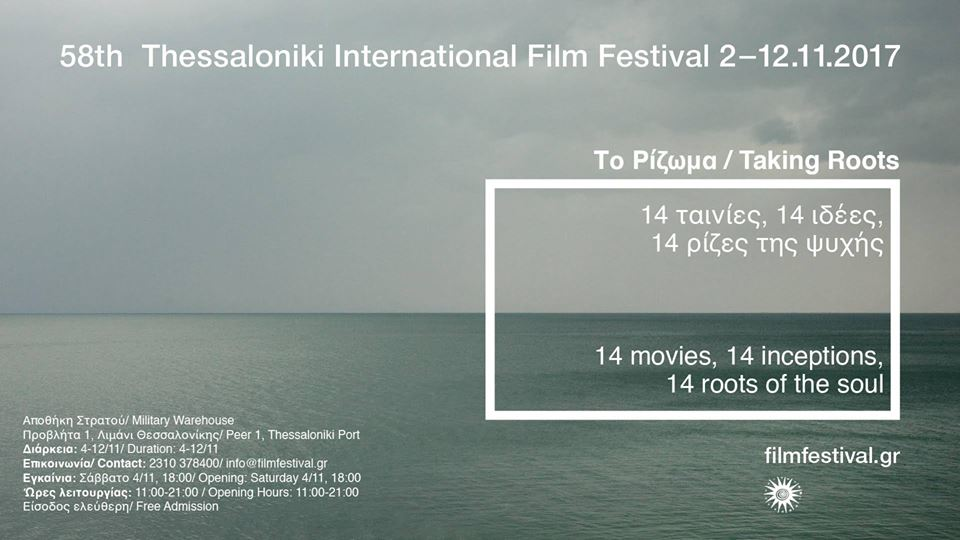 Taking Roots, thessaloniki international film festival 2017 Maria Mavropoulou