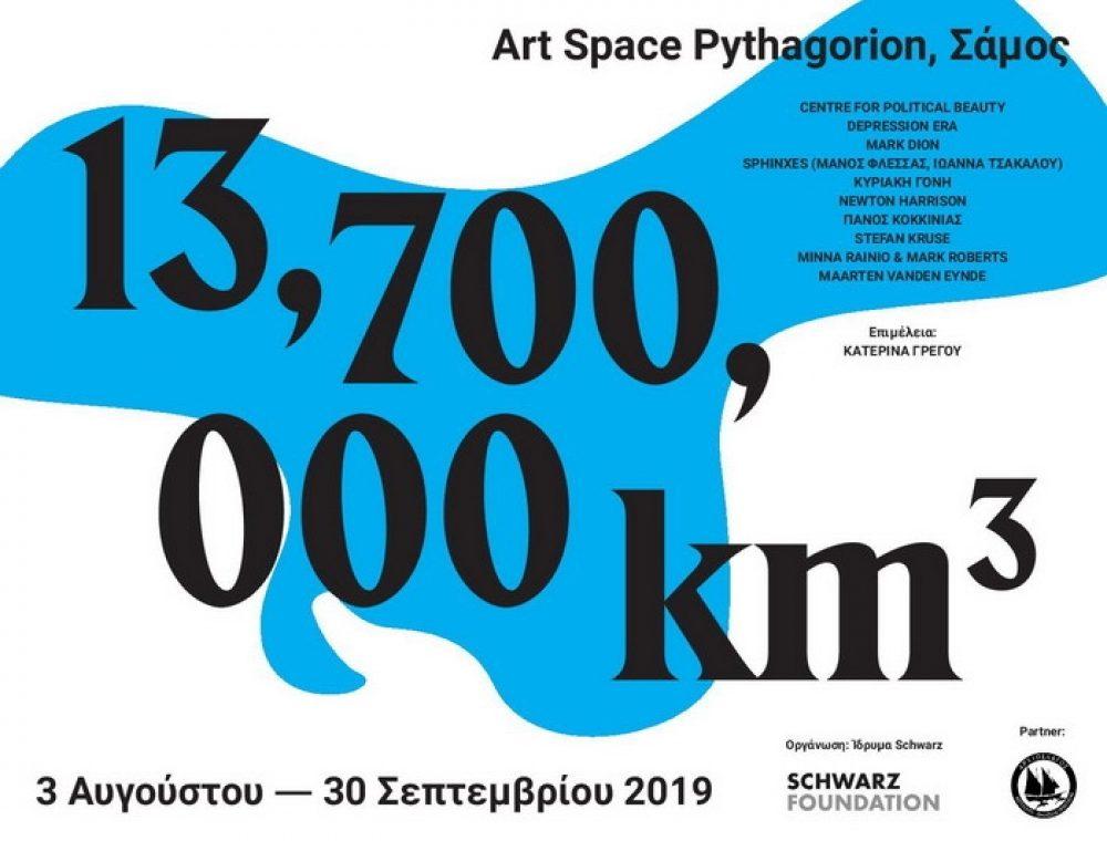 13000000km3-1603574852.jpg
