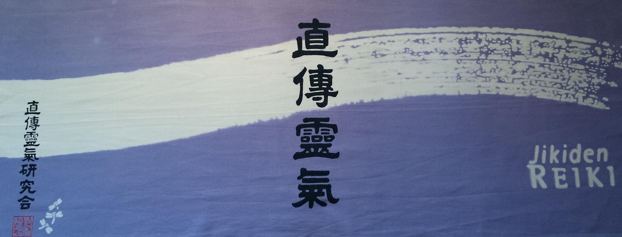 Jikiden Reiki stdent events