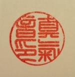 Jikiden Reiki teachers mark