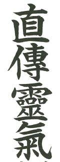 Jikiden Reiki in Japanese writting