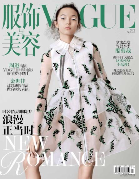 April 2016 Cover.jpg