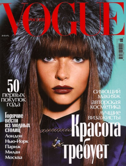 Vogue Cover :moore:new resizing.jpg