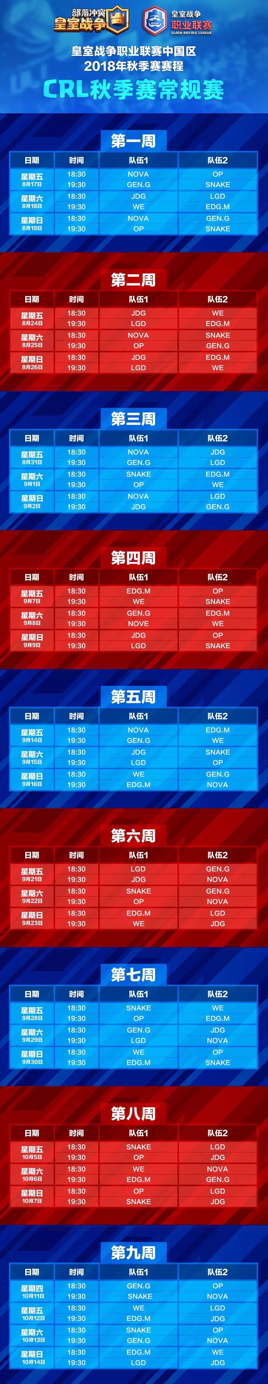 crl china schedule.png