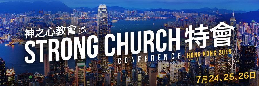 Strong-Church-Web-Banner-(HOGCx-Dashboard).jpg