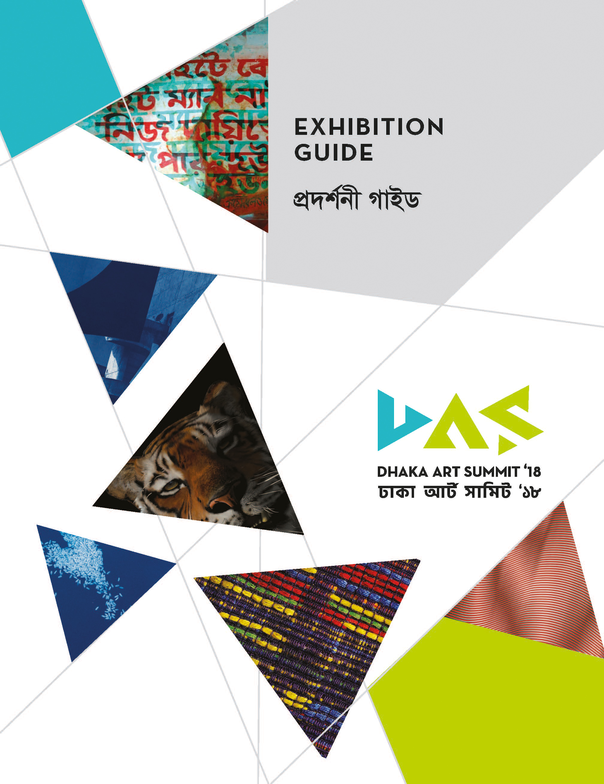 DAS 2018 Exhibition Guide