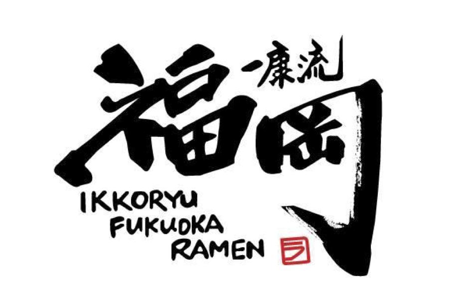 Ikkoryu Fukuoka Ramen   10% off total bill (not including specials)