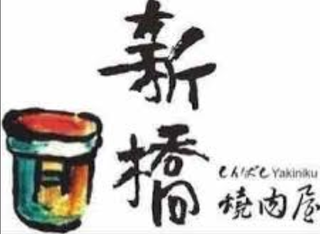 Shibashi Yakiniku   - 10% discount for lunch  - TnC Apply