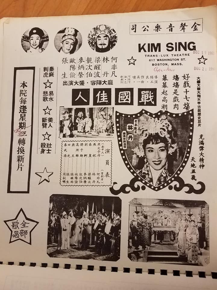 "Movie scroll or "" hei kiu""  from Chinatown's Trans-Lux theatre; courtesy of the author"