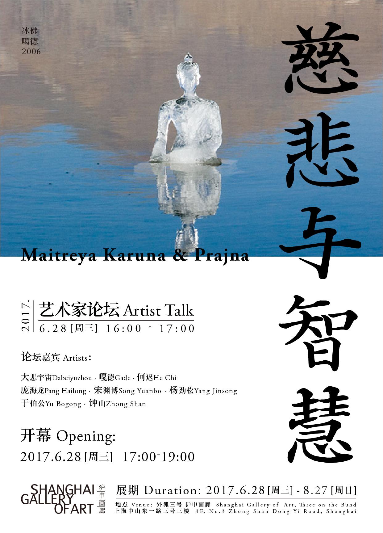 artist talk poster.jpg