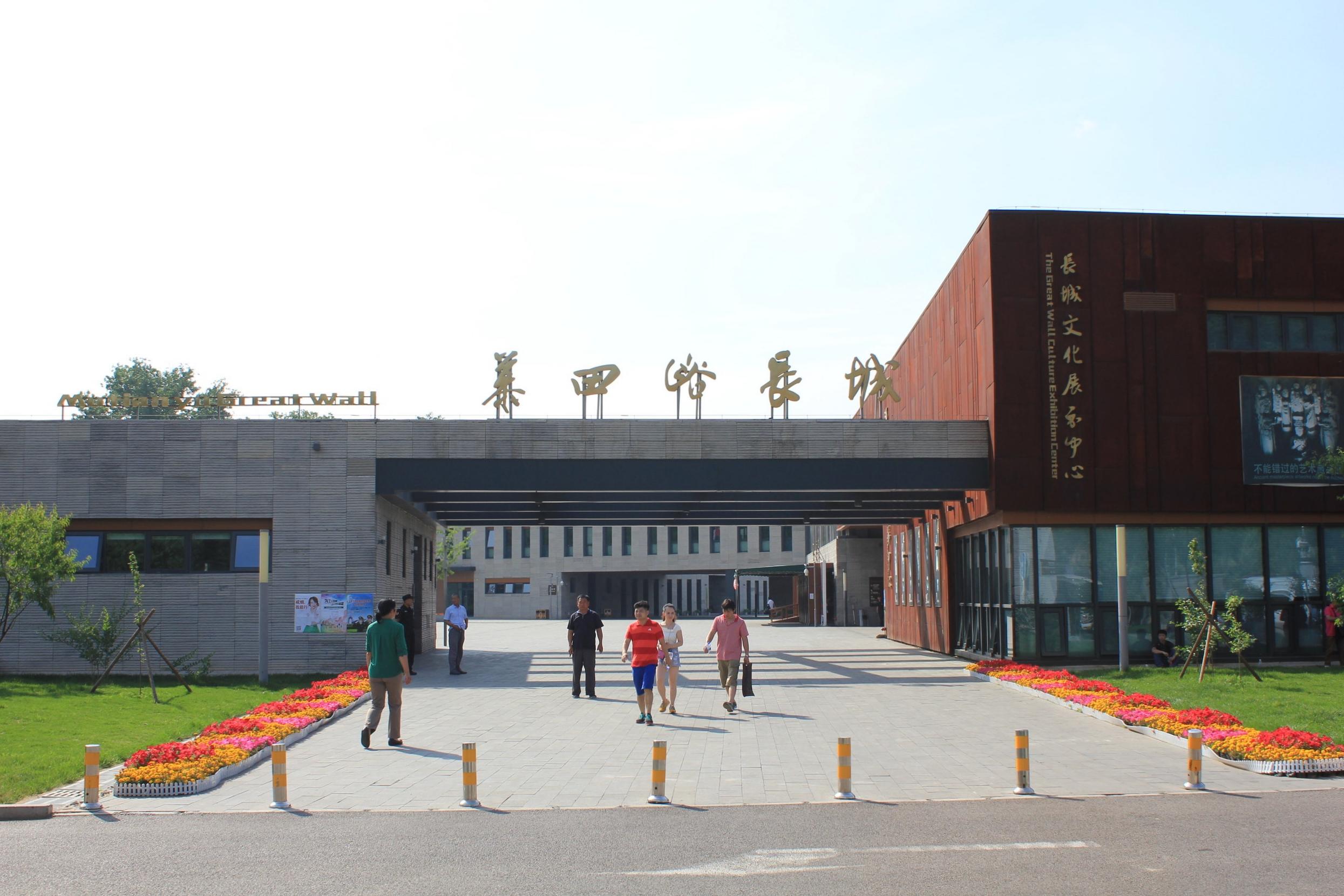 Mutianyu Great Wall – Main entrance