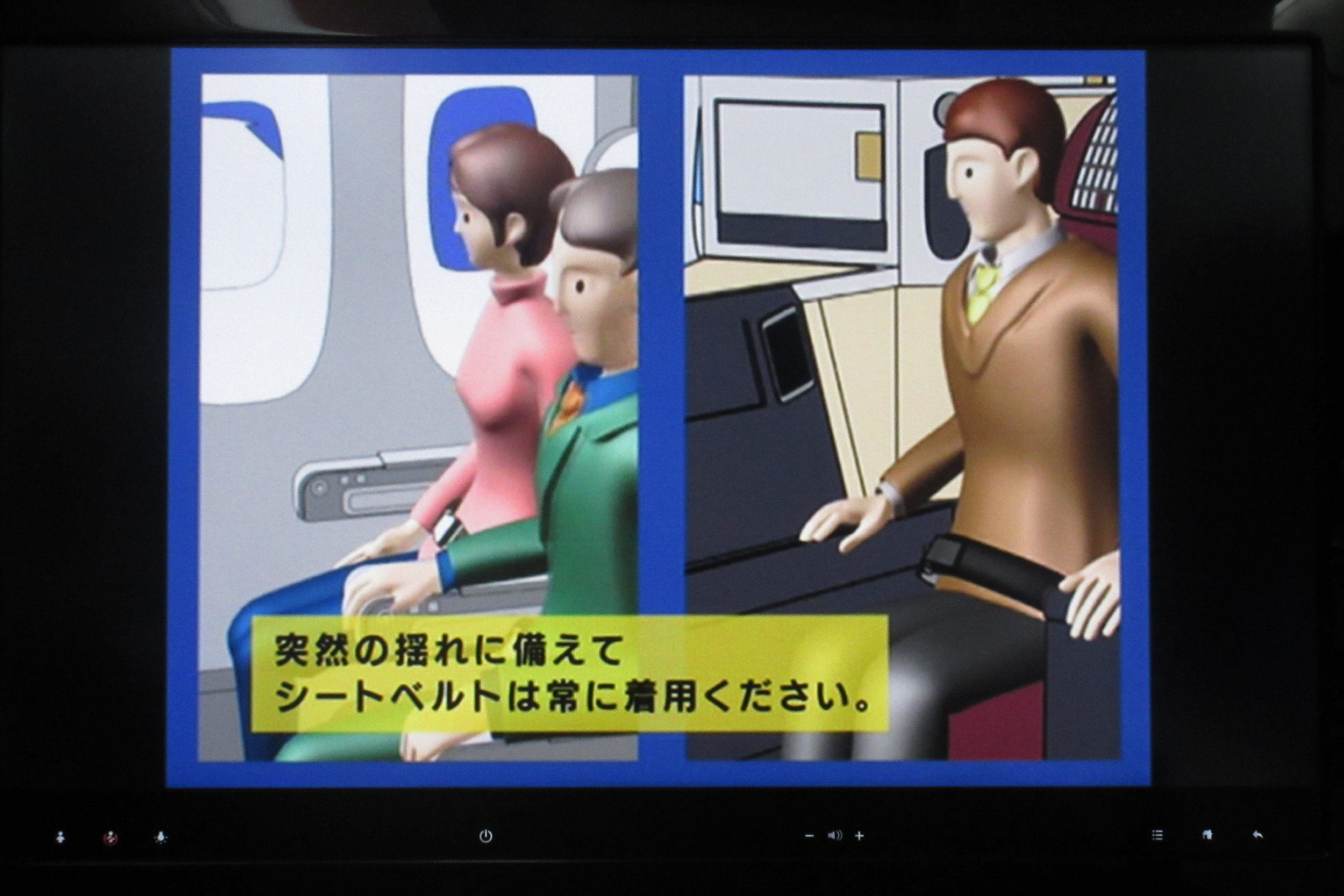 Japan Airlines business class – Safety video