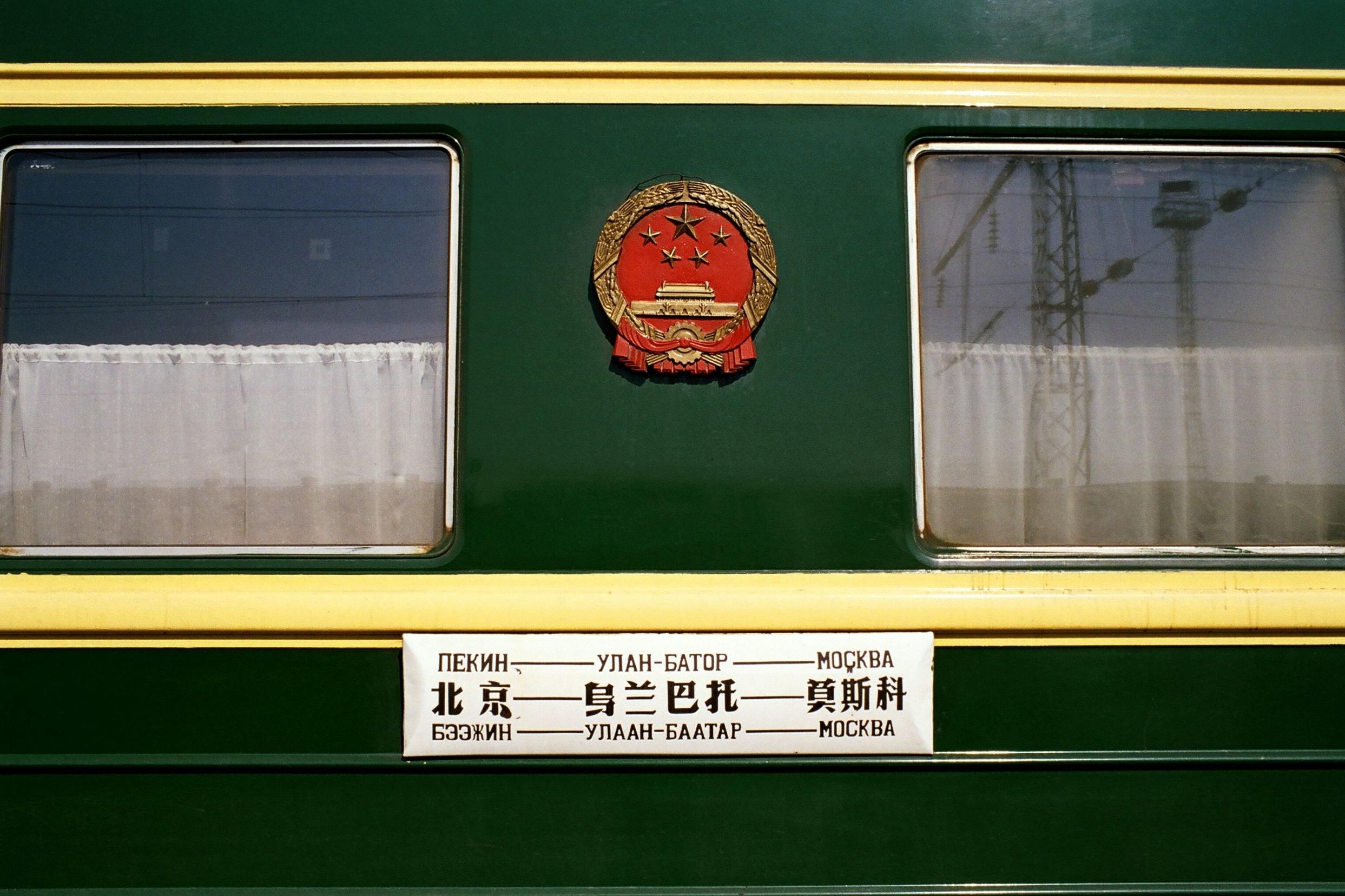 """""""Beijing–Ulaanbaatar–Moscow"""""""