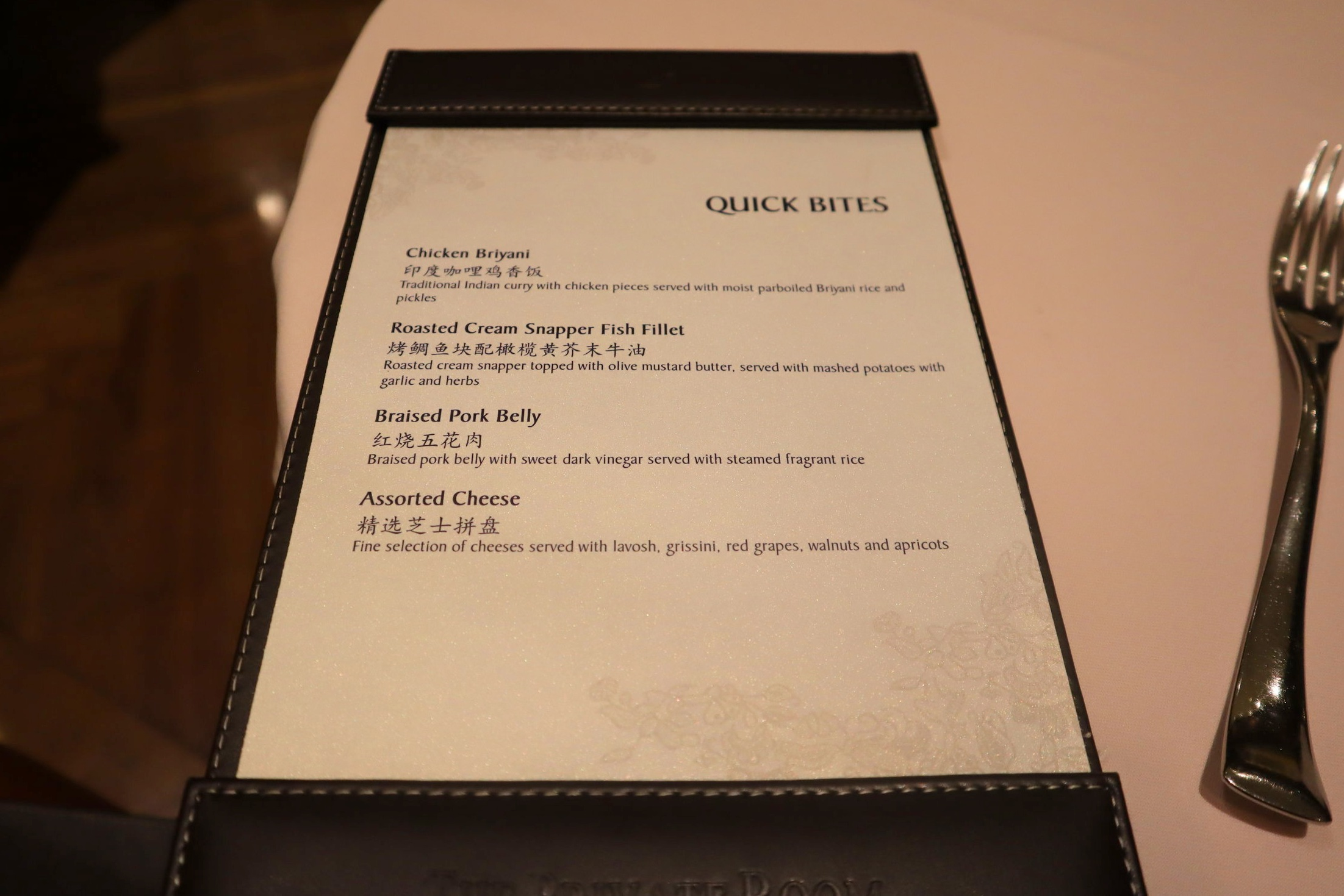The Private Room by Singapore Airlines – Quick Bites menu