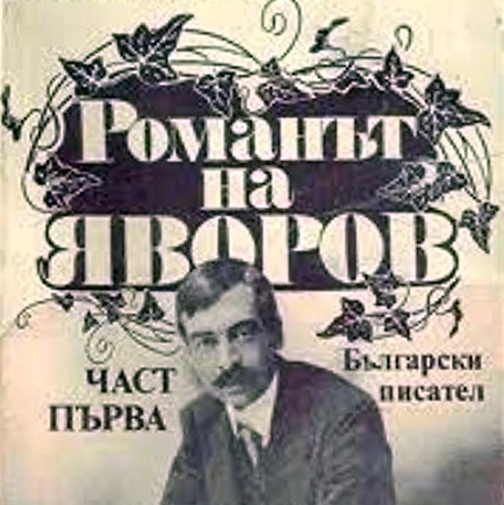 Българска художествена литература