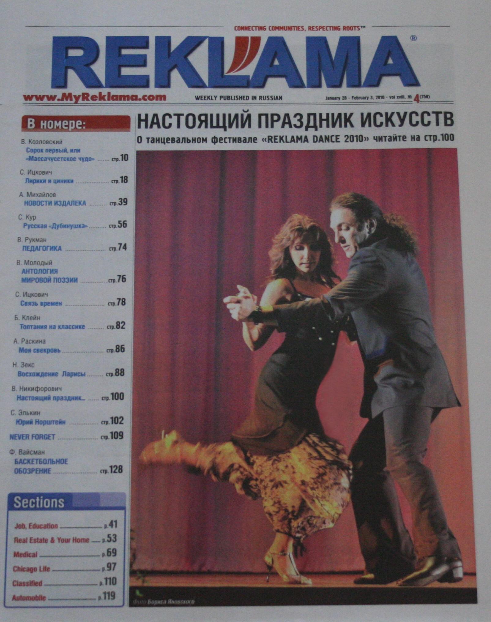 Grand Prix_Reklama Dance 2010.jpg