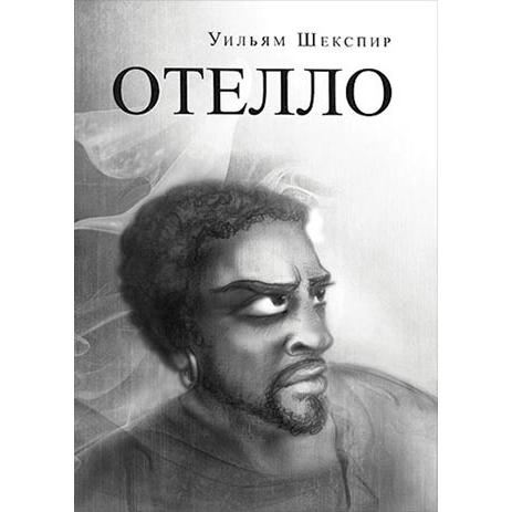Otello-cover