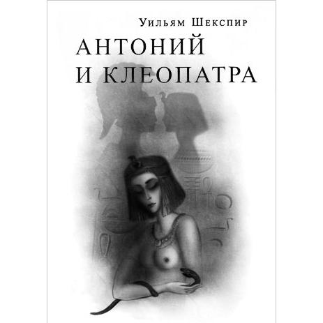 Shakespeare-Cleopatra-illustration