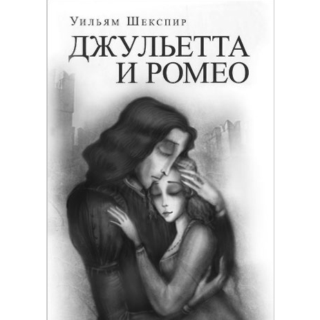 Shakespeare-Romeo and Juliette-cover