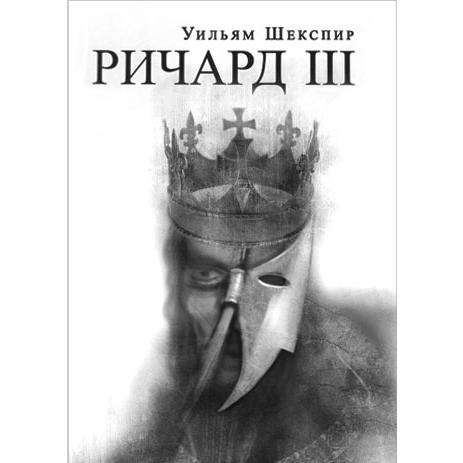 Shakespeare-Richard III-cover