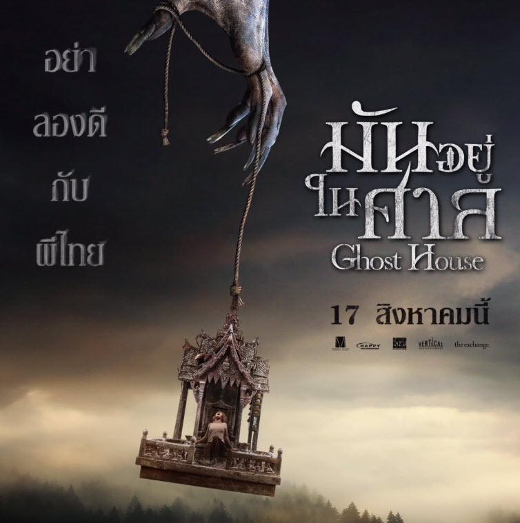 Ghost-House-Motion-Poster.jpg